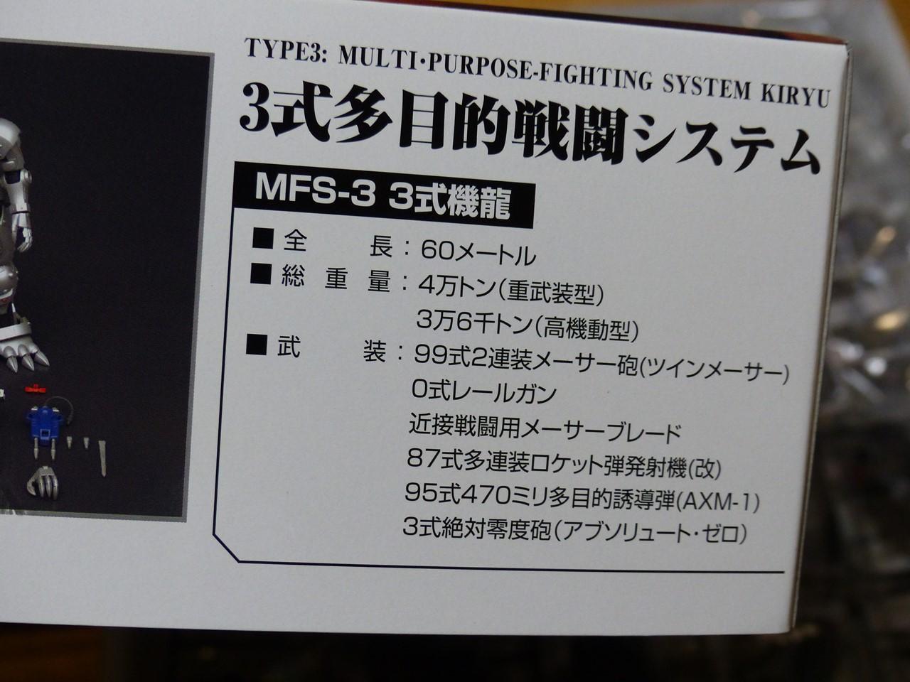 アオシマ 3式機龍