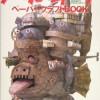 ハウルの動く城ペーパークラフトBOOK ペパクラ本の最高傑作