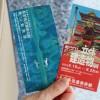 長野県信濃美術館まで行って「ジブリの立体建造物展」を見てきた