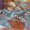 六本木ヒルズで開催される『ジブリの大博覧会~ナウシカから最新作「レッドタートル」まで~』